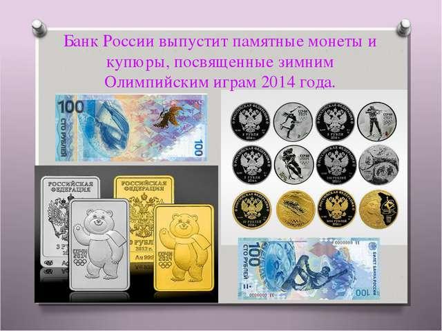 Банк России выпустит памятные монеты и купюры, посвященные зимним Олимпийским...