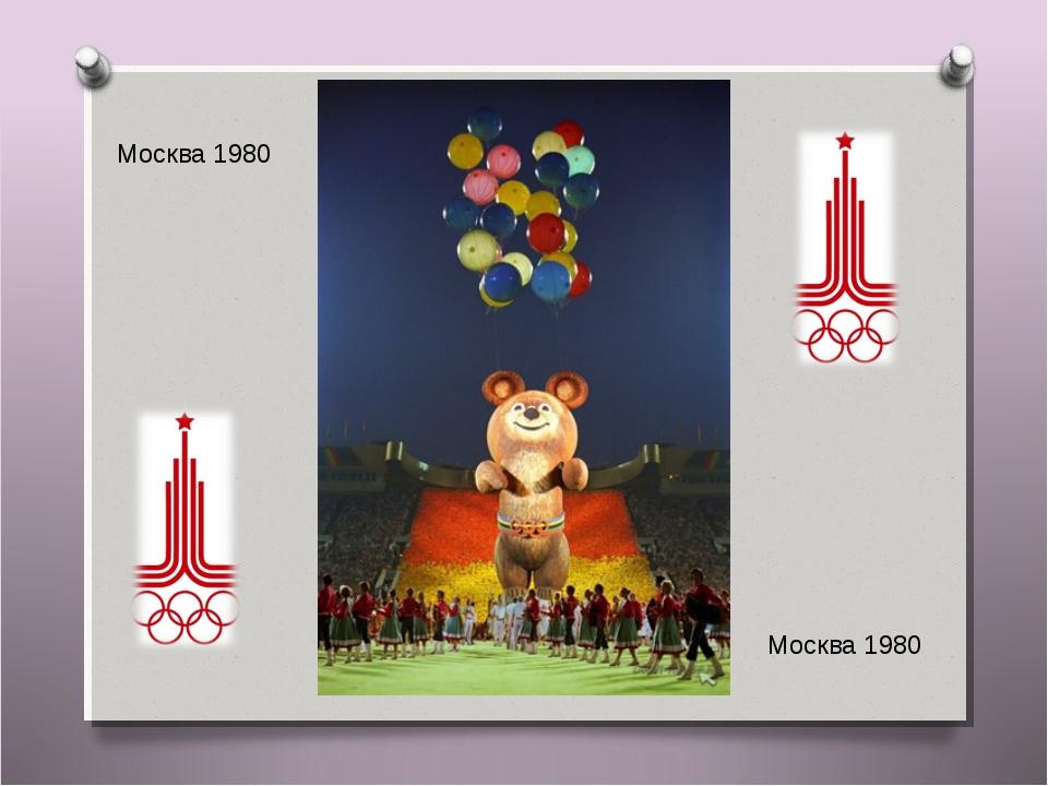 Москва 1980 Москва 1980