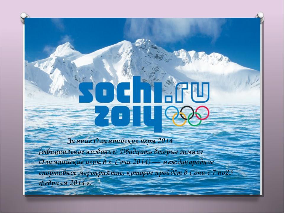 Зимние Олимпийские игры2014 (официальное название:Двадцать вторые зимние...