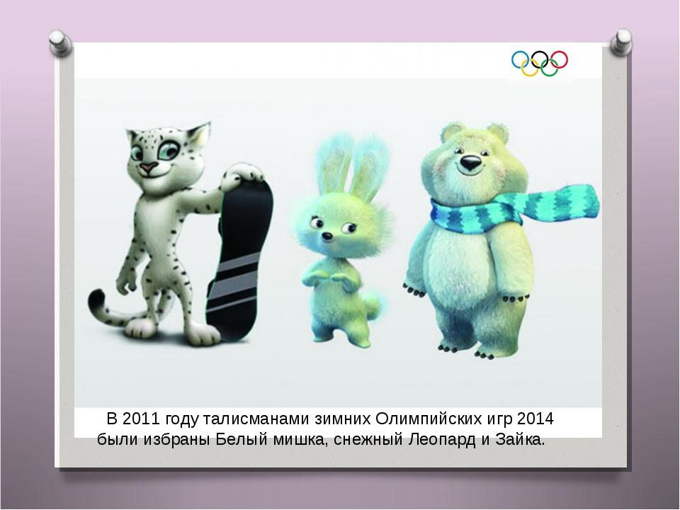 В2011 годуталисманами зимних Олимпийских игр 2014 были избраныБелый мишка...