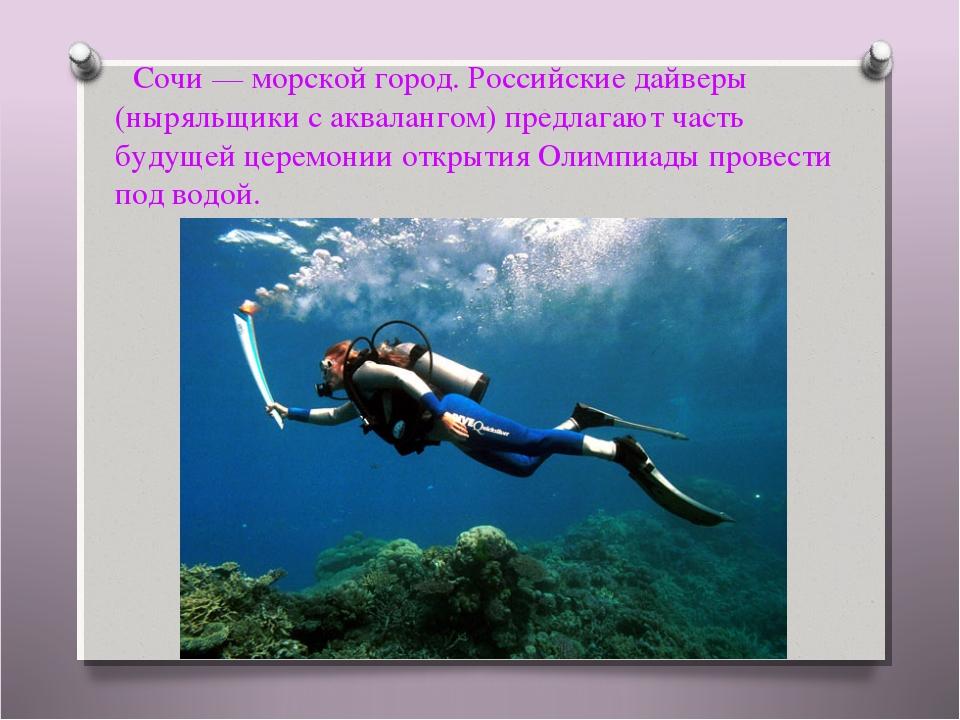 Сочи— морской город. Российские дайверы (ныряльщики с аквалангом) предлагаю...