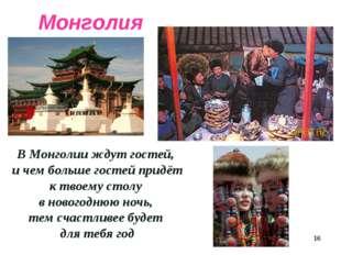 Монголия В Монголии ждут гостей, и чем больше гостей придёт к твоему столу в