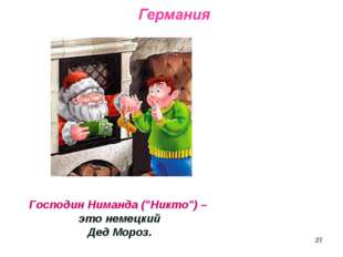 """Господин Ниманда (""""Никто"""") – это немецкий Дед Мороз. *"""