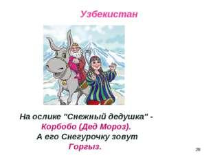 "На ослике ""Снежный дедушка"" - Корбобо (Дед Мороз). А его Снегурочку зовут Гор"