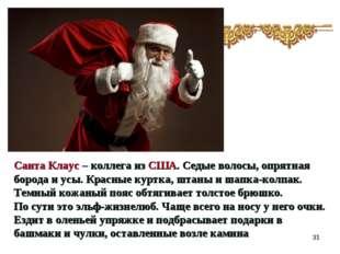 * Санта Клаус – коллега из США. Седые волосы, опрятная борода и усы. Красные