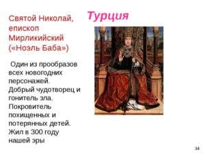 * Святой Николай, епископ Мирликийский («Ноэль Баба») Один из прообразов всех