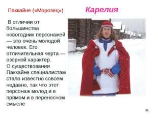 * Паккайне («Морозец») В отличии от большинства новогодних персонажей — это о