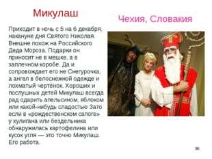 * Микулаш Приходит в ночь с 5 на 6 декабря, накануне дня Святого Николая. Вне