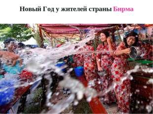 * Новый Год у жителей страны Бирма
