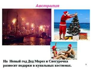 Австралия На Новый год Дед Мороз и Снегурочка разносят подарки в купальных ко