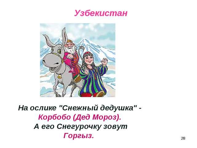 "На ослике ""Снежный дедушка"" - Корбобо (Дед Мороз). А его Снегурочку зовут Гор..."