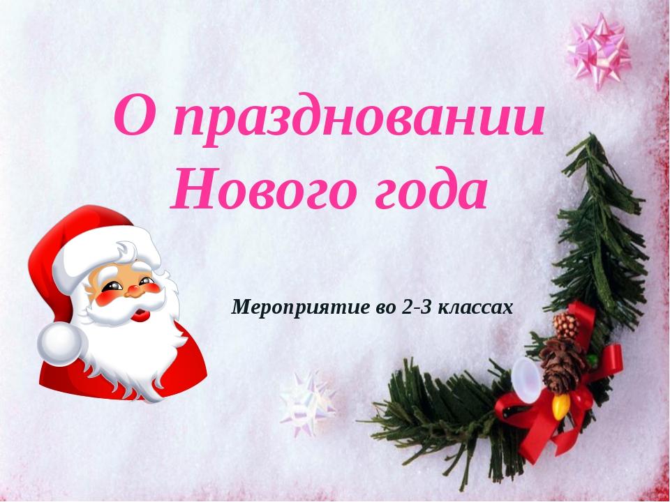 Презентации по празднованию нового года