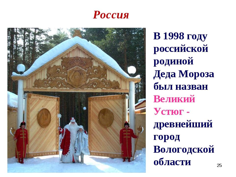 * В 1998 году российской родиной Деда Мороза был назван Великий Устюг - древн...