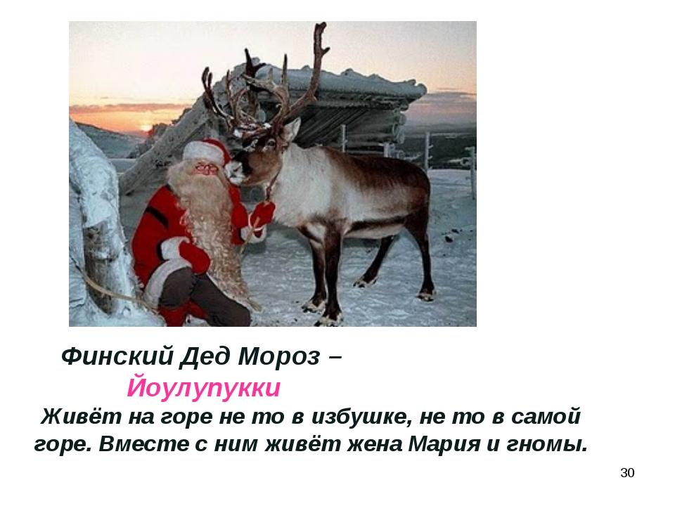 Финский Дед Мороз – Йоулупукки Живёт на горе не то в избушке, не то в самой...