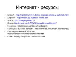 Интернет - ресурсы Буква А - http://wprikol.ru/11621-bukvy-finskogo-alfavita-