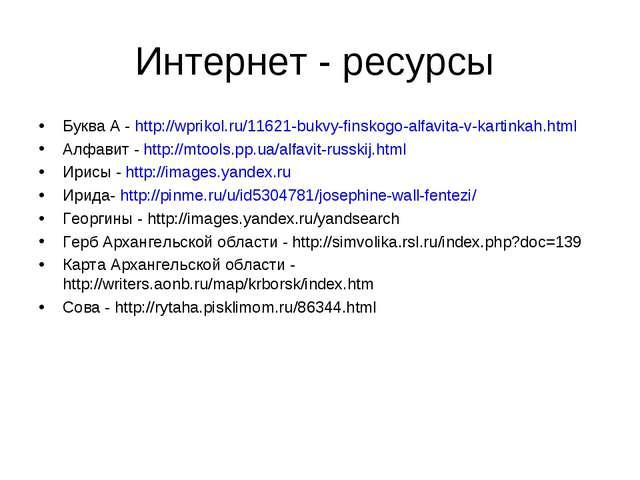 Интернет - ресурсы Буква А - http://wprikol.ru/11621-bukvy-finskogo-alfavita-...