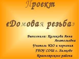 Выполнила: Куликова Анна Анатольевна Учитель ИЗО и черчения ГБОУ СОШ с. Хилко