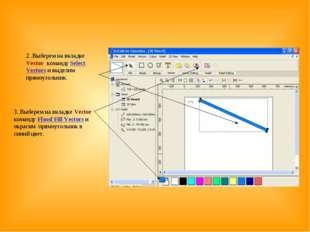 3..Выберем на вкладке Vector команду Flood Fill Vectors и окрасим прямоугольн