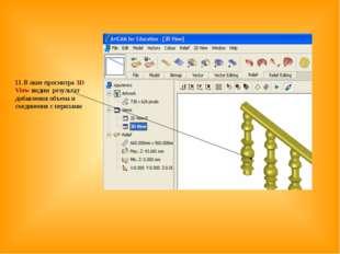 11.В окне просмотра 3D View видим результат добавления объема и соединения с