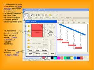 12.Выберем на вкладке Vector команду Create Rectangle и построим прямоугольни