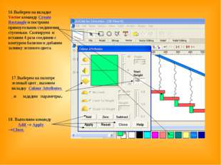 16.Выберем на вкладке Vector команду Create Rectangle и построим прямоугольни