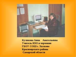 Куликова Анна Анатольевна Учитель ИЗО и черчения ГБОУ СОШ с. Хилково Краснояр