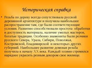 Историческая справка Резьба по дереву всегда сопутствовала русской деревянной