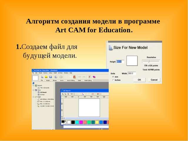 Алгоритм создания модели в программе Art CAM for Education. 1.Создаем файл д...