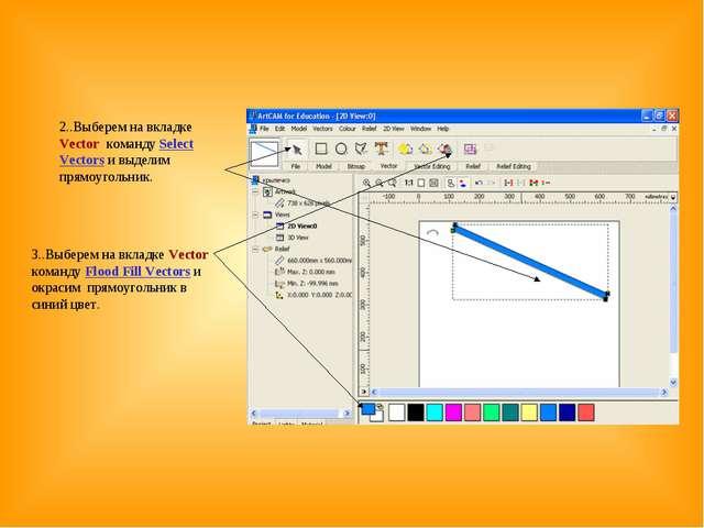 3..Выберем на вкладке Vector команду Flood Fill Vectors и окрасим прямоугольн...
