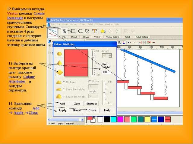 12.Выберем на вкладке Vector команду Create Rectangle и построим прямоугольни...