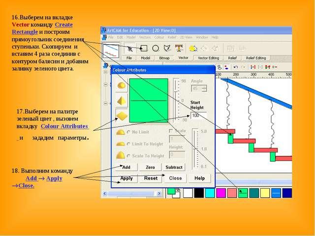 16.Выберем на вкладке Vector команду Create Rectangle и построим прямоугольни...