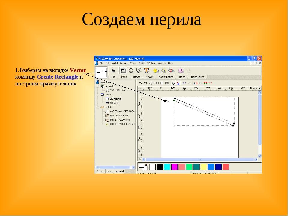 Создаем перила 1.Выберем на вкладке Vector команду Create Rectangle и построи...