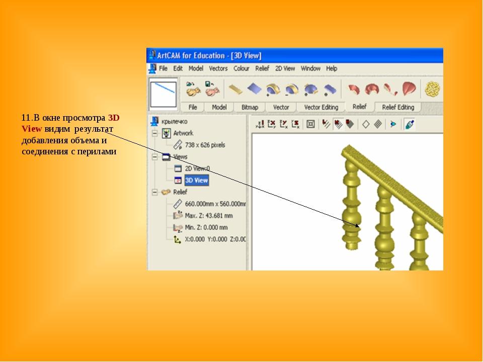 11.В окне просмотра 3D View видим результат добавления объема и соединения с...