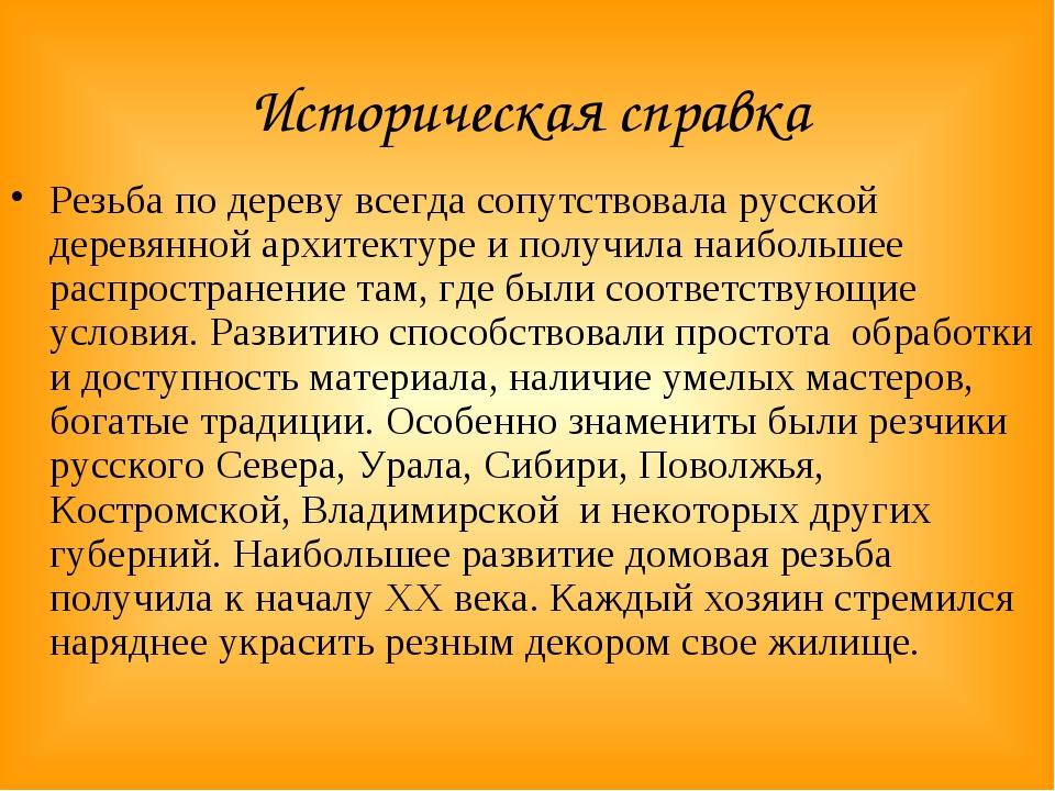 Историческая справка Резьба по дереву всегда сопутствовала русской деревянной...