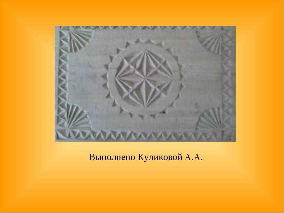 Выполнено Куликовой А.А.