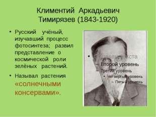 Климентий Аркадьевич Тимирязев (1843-1920) Русский учёный, изучавший процесс