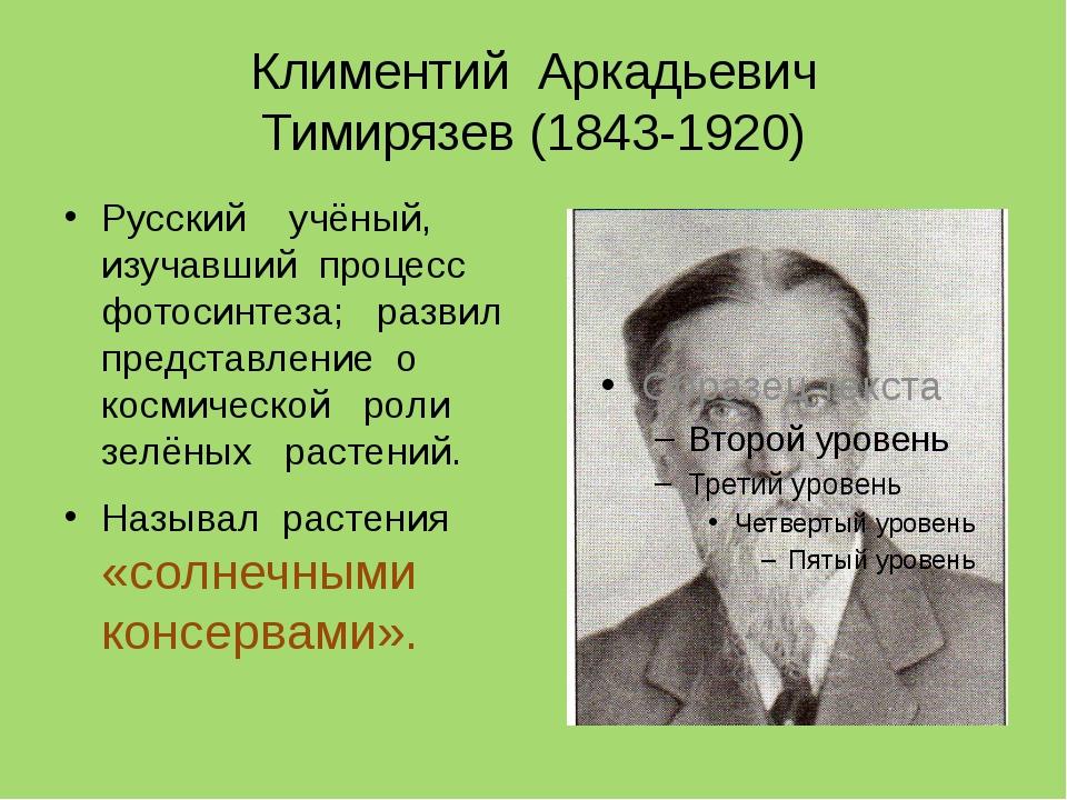 Климентий Аркадьевич Тимирязев (1843-1920) Русский учёный, изучавший процесс...
