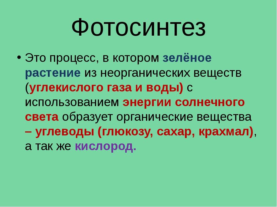 Фотосинтез Это процесс, в котором зелёное растение из неорганических веществ...