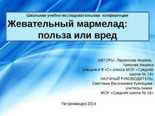 Школьная учебно-исследовательская конференция Жевательный мармелад: польза ил