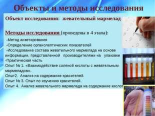 Объекты и методы исследования Объект исследования: жевательный мармелад Мето