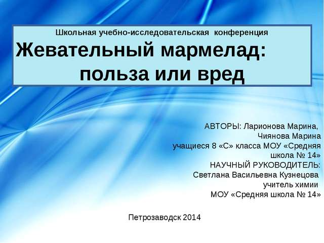 Школьная учебно-исследовательская конференция Жевательный мармелад: польза ил...