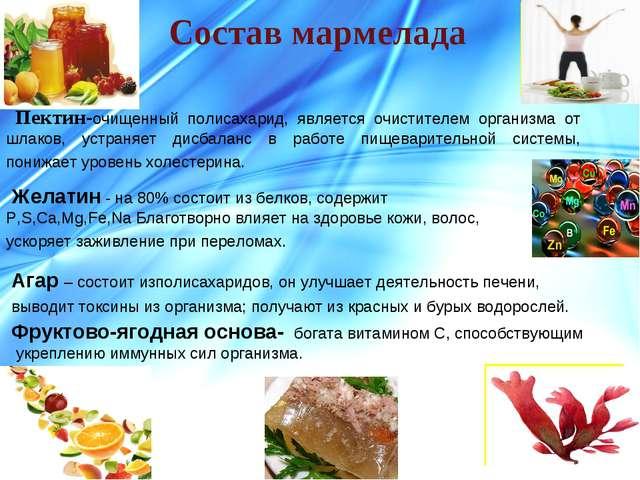 Состав мармелада Фруктово-ягодная основа- богата витамином С, способствующим...