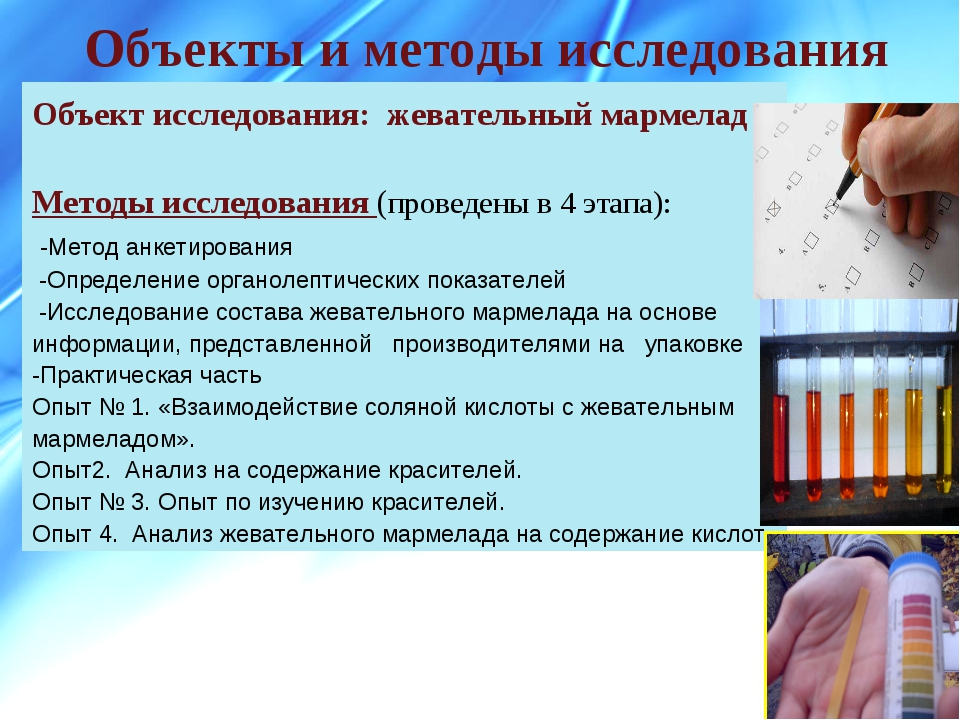 Объекты и методы исследования Объект исследования: жевательный мармелад Мето...