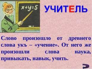 Слово произошло от древнего слова укъ – «учение». От него же произошли слова
