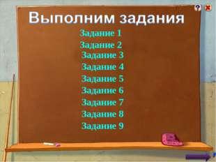 Задание 1 Задание 2 Задание 3 Задание 4 Задание 5 Задание 6 Задание 7 Задание