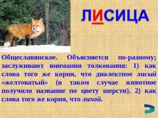Общеславянское. Объясняется по-разному; заслуживают внимания толкования: 1) к