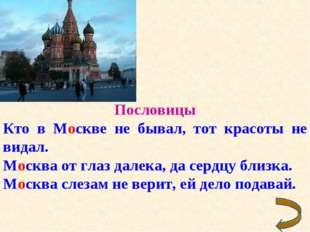Пословицы Кто в Москве не бывал, тот красоты не видал. Москва от глаз далека,