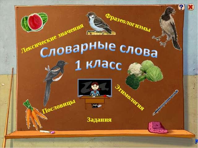 Лексические значения Этимология Фразеологизмы Пословицы Задания
