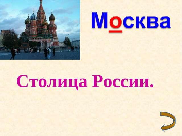 Столица России.