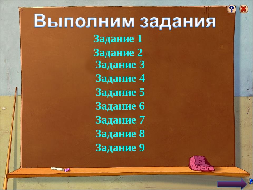Задание 1 Задание 2 Задание 3 Задание 4 Задание 5 Задание 6 Задание 7 Задание...